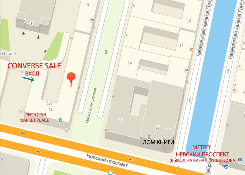 66fe1985 магазин Converse как нас найти · Кеды Converse магазин СПб · Адрес Невский  24 Конверсы в Сити Стор …