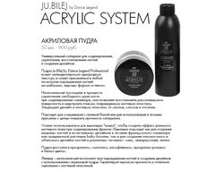 My Choice Acrylic System - Crystal (30 гр.)