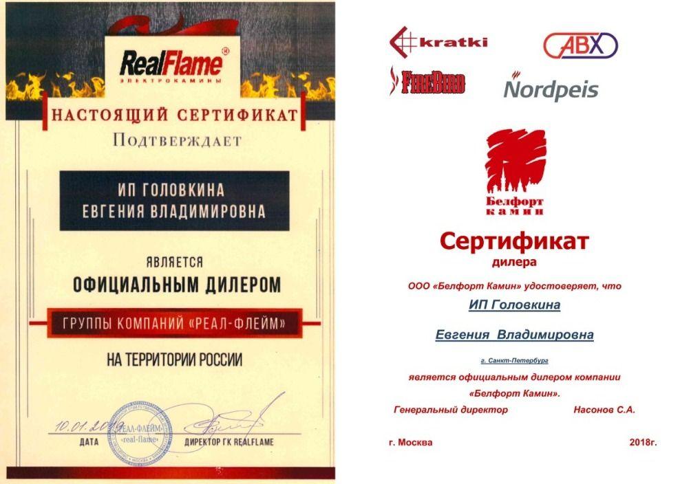 Сертификат дилера по продаже каминов на территории России RealFlame и Ktatki