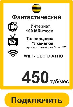Подключить Домашний Интернет в Волжском - 100 Мбит Билайн