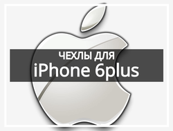 Чехлы для 2D сублимации для iPhone 6 plus