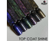 Топ без липкого слоя с шиммером - TOP COAT no wipe Т04 shine (10 ml)