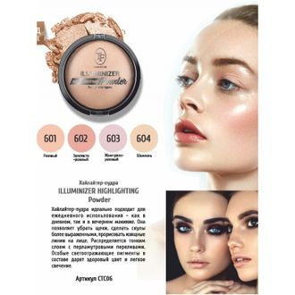 TF Хайлайтер-пудра ILLUMINIZER HIGHLIGHTING Powder