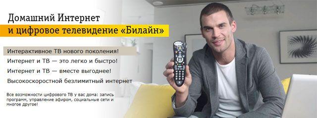 Подключить Интернет и Телевидение Билайн в Калининград