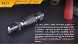 Фонарь Fenix FD30 Cree XP-L HI LED