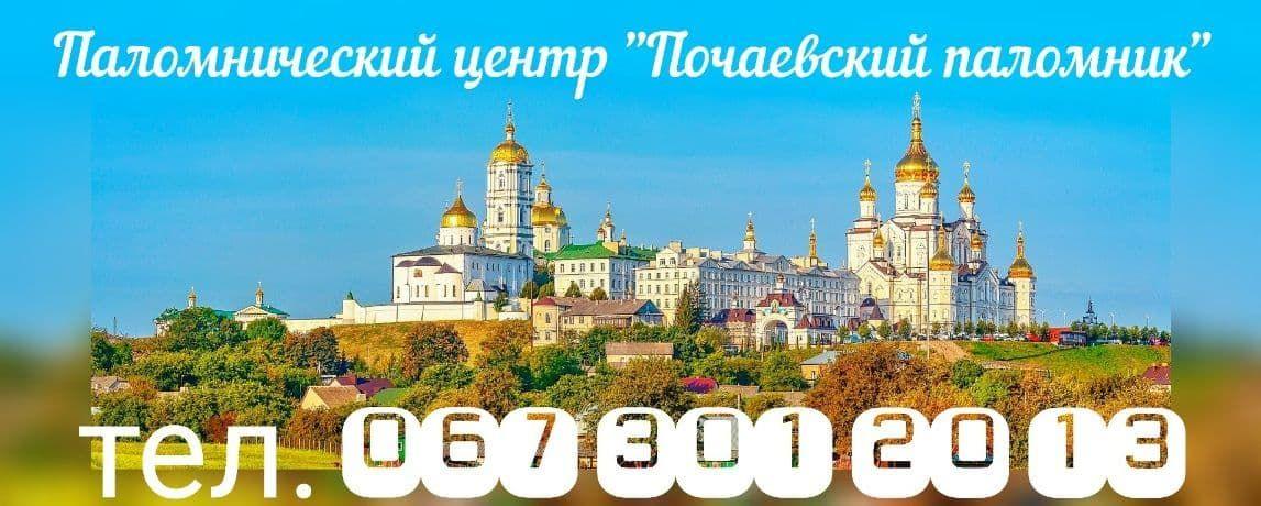 поездка в ПОчаев