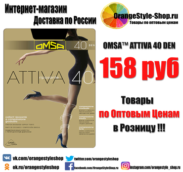 Колготки женские OMSA™ ATTIVA 40 DEN https://orangestyle-shop.ru/products/27393675