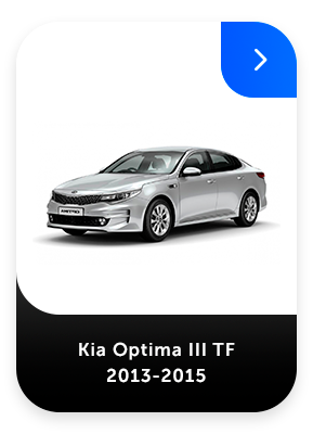 Kia Optima III TF 2013-2015