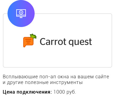 Carrot quest на Nethouse
