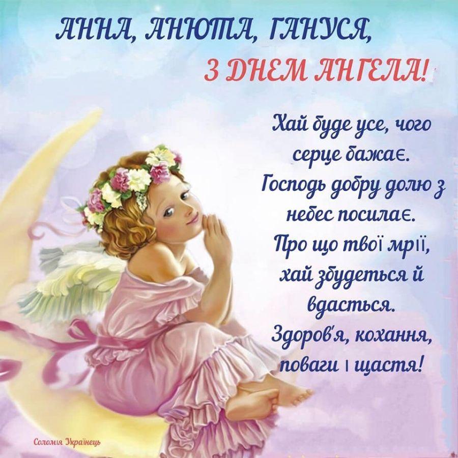 День Ангела Анни. День Анни. Свято Анни (Ганни). День Святої Анни 2020
