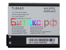 Аккумулятор Alcatel One Touch View / 5040X ( TLiB4AD ) 1500 mAh