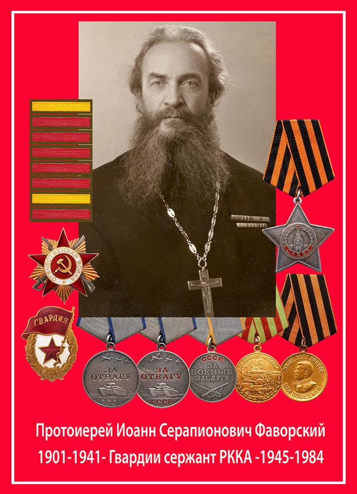 Протоиерей Иоанн Фаворский