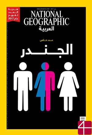 National Geographic Al-Arabiyya