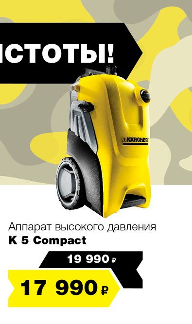 Минимойка Karcher K 5 Compact - артикул 1.630-720.0