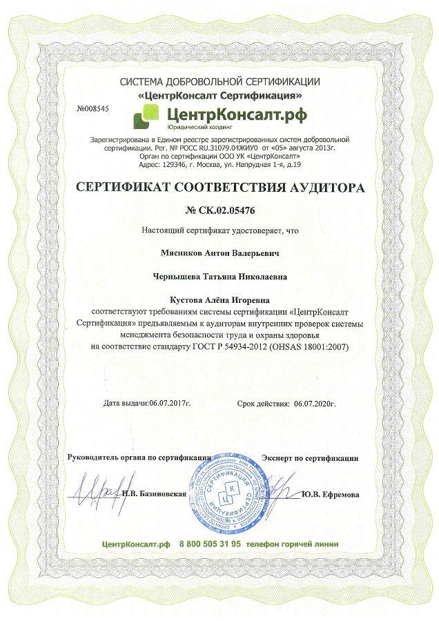 ГОСТ Р 54934 2012 OHSAS 18001 2007 СКАЧАТЬ БЕСПЛАТНО