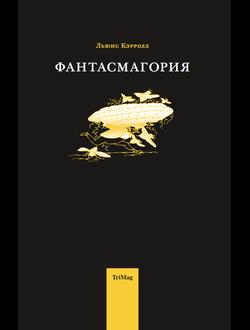 Фантасмагория. Л. Кэрролл