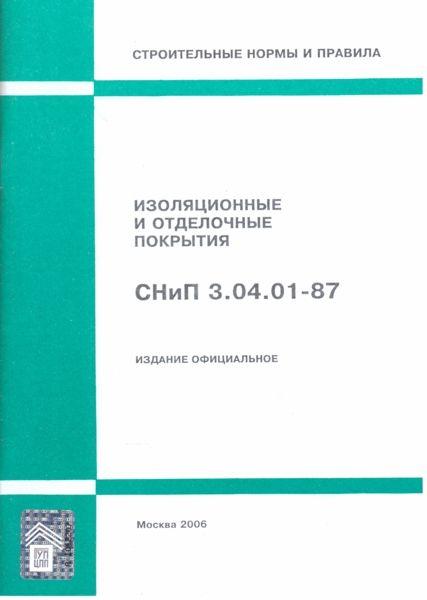 СНИП 3.04.01-87 СКАЧАТЬ БЕСПЛАТНО