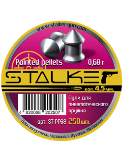 Пули STALKER Pointed pellets 4,5 мм 0,68 грамма (250 шт.)