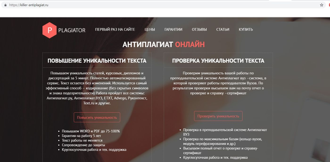 killer antiplagiat ru
