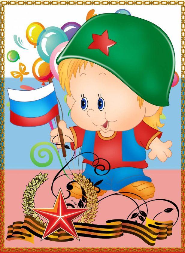 Привет, открытки детские с днем 23 февраля