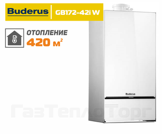 Logamax Plus GB172-42i W (белый) АРТ. 7736900904