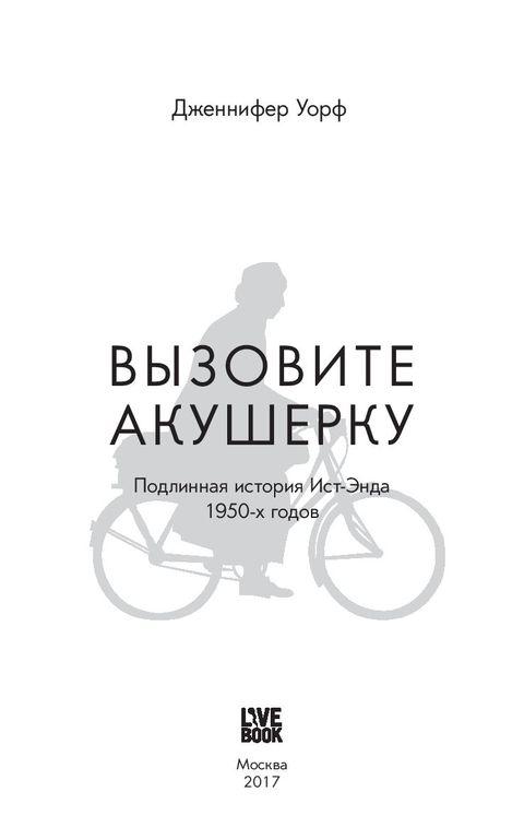 ВЫЗОВИТЕ АКУШЕРКУ ДЖЕНИФЕР УОРФ СКАЧАТЬ БЕСПЛАТНО