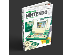История Nintendo. 1980-1991. Книга 2: Game&Watch. Флоран Горж