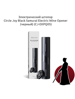 Электрический штопор Circle Joy Black Samurai Electric Wine Opener CJ-EKPQ05