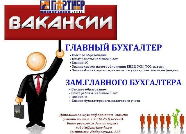 Бухгалтер вакансии главный от работодателя бухгалтерский учет и анализ затрат на оказание услуг