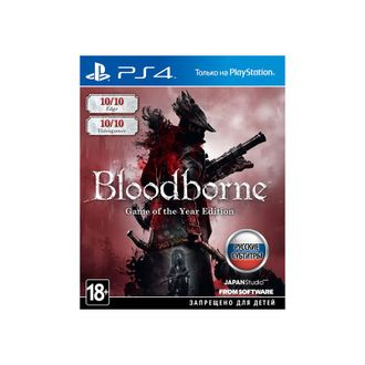 игра для PS4 Bloodborne : Порождение крови game of the year edition