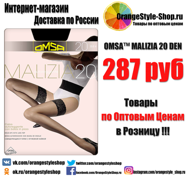 OMSA™ MALIZIA 20 DEN https://orangestyle-shop.ru/products/27430114