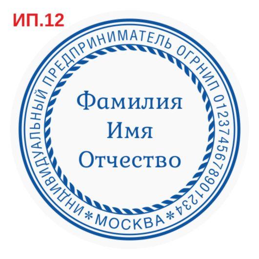 Макет печати индивидуального предпринимателя ИП.12