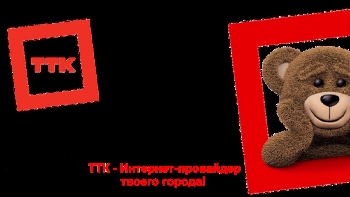 ТТК Интернет провайдер - Подключить в городе