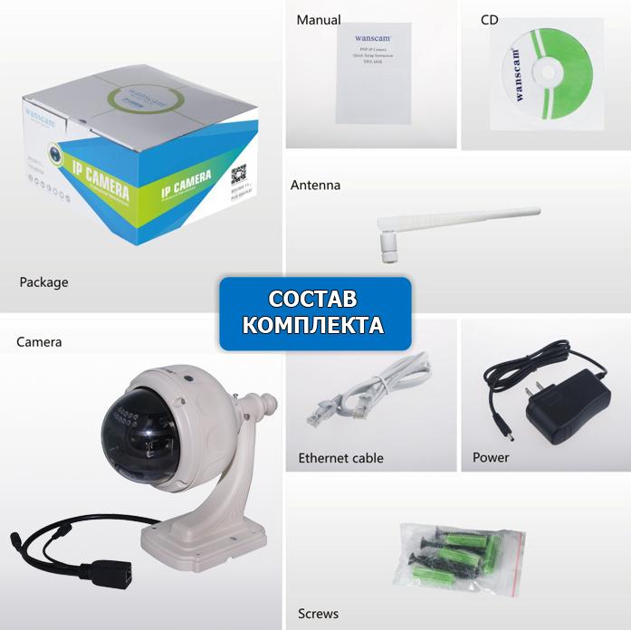 Комплектация уличной Wi-Fi IP камеры Wanscam