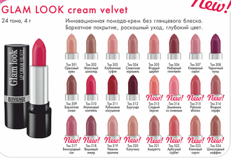 Губная помада Glam look cream velvet