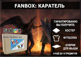 Fanbox: Каратель (The Punisher)