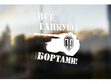 Наклейка World of Tanks Все Танкуют Бортами