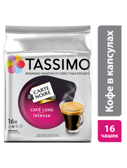 Кофе  в капсулах Tassimo Carte Noire Caffe Long Intense, 16 порций