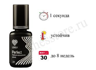 "Клей Lovely ""Perfect"" (5 мл)"