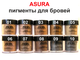 Пигменты для бровей AsurA 05 Medium Brown