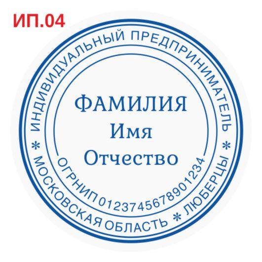 Макет печати индивидуального предпринимателя ИП.04