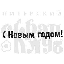 Штамп С Новым годом! Печатный шрифт