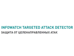 Infowatch Targeted Attack Detector