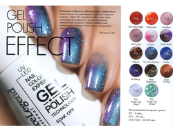 GEL POLISH — EFFECT