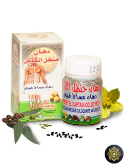 "Крем-бальзам ""El Captain Ointment Coloquinth"" 50 гр. (made in Egypt"
