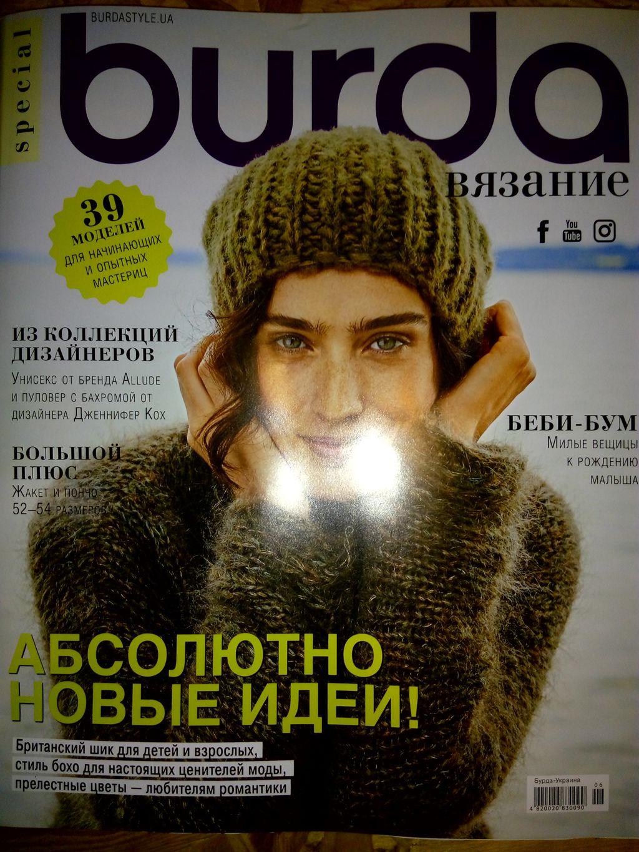 журналы по вязанию бурда украина Burda вязание журнал бурда