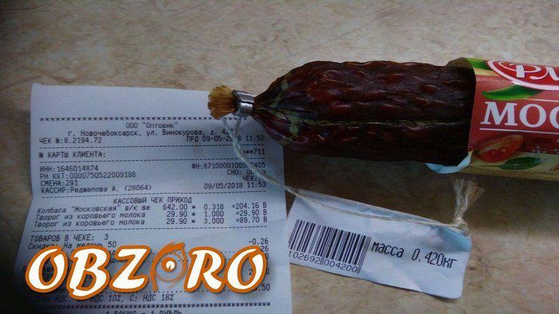 Обзор товаров и продуктов вместе с OBZZORO: копчёные колбасы и их усушка