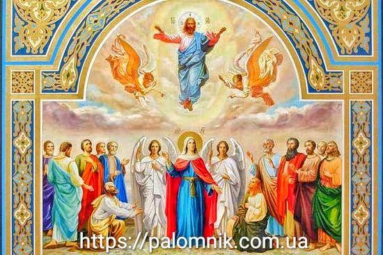Вознесіння Господнє Картинка