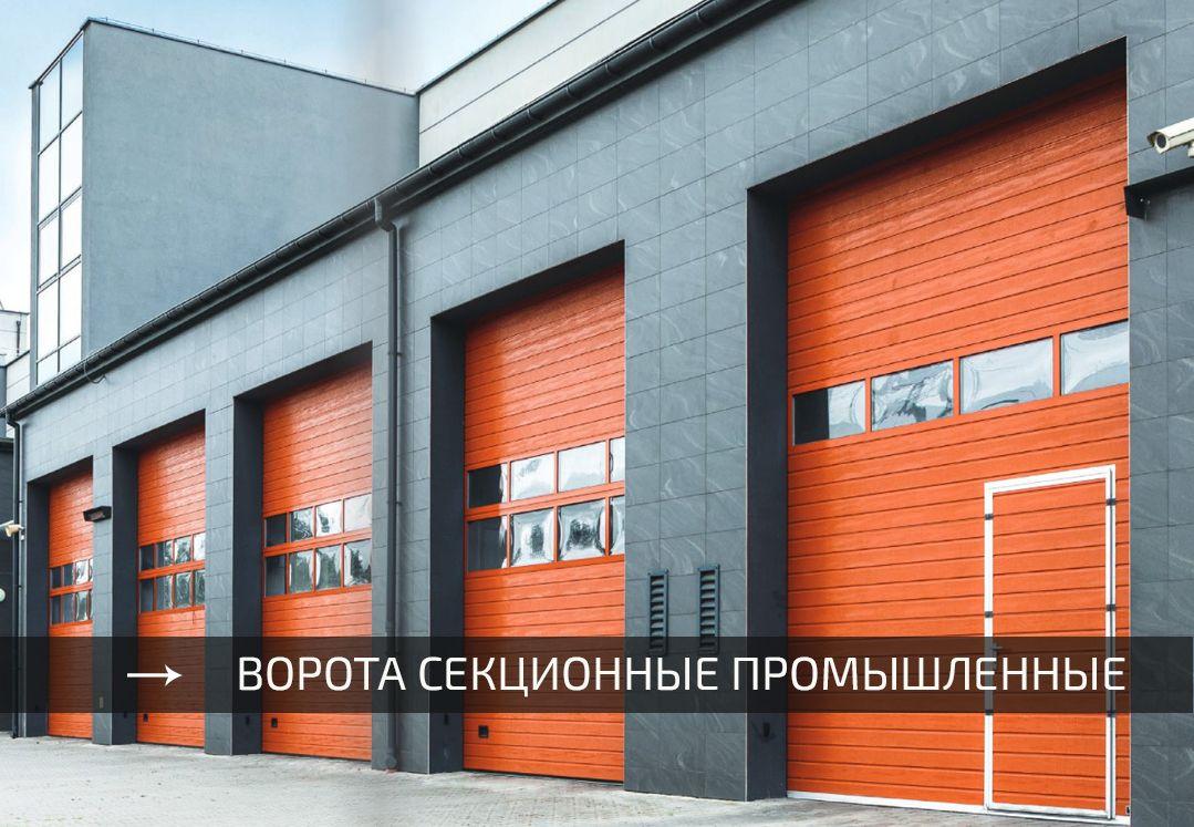 Купить промышленные секционные ворота Ритерна Литва