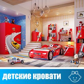 Детские кровати машинки купить в Москве